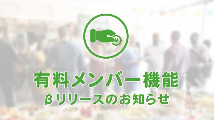 「有料メンバー機能」βリリースのお知らせ
